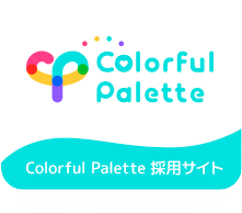 Colorful Palette 採用サイト